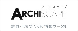 Archiscape アーキスケープ 建築・まちづくりの情報ポータルサイト